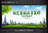 绿色家园保护环境海报