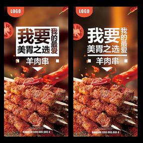 美食烧烤羊肉串海报