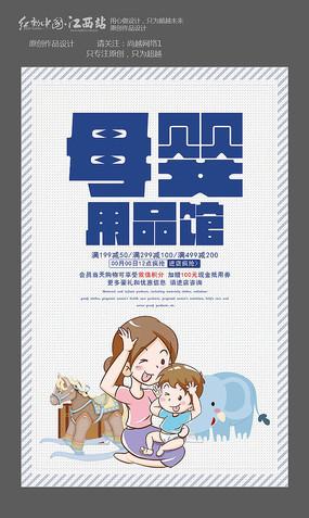 母婴用品馆宣传海报
