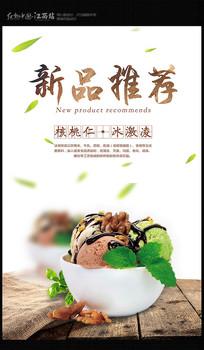 清新冰激凌甜品店海报