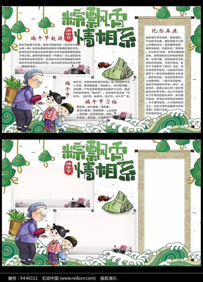 清新简约中国风端午节电子小报图片图片