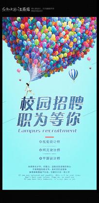 清新校园招聘海报