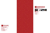 企业宣传册封面设计红色