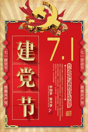 七一建党节海报设计 PSD