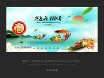 赛龙舟粽飘香端午节海报