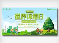 世界环境日保护地球展板