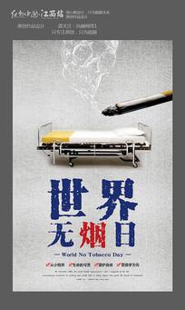 世界无烟日宣传海报