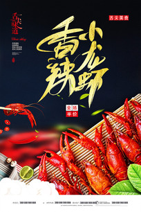 时尚大气香辣小龙虾美食海报