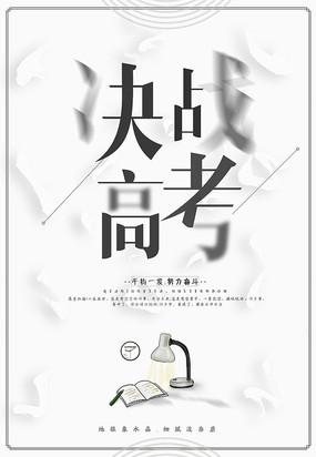 时尚简约决战高考宣传海报