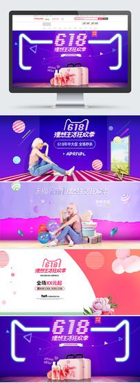 淘宝618大促海报
