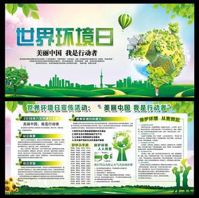 通用大气2018世界环境日