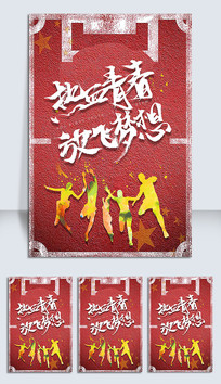 唯美热血青春放飞梦想海报设计