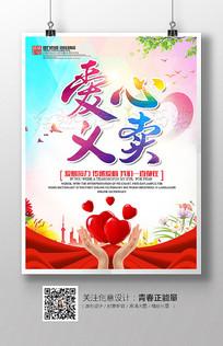 温馨时尚爱心义卖宣传海报