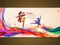 舞蹈中国风大气海报