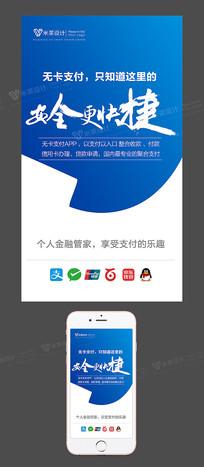 无卡支付手机端推广图H5海报 PSD