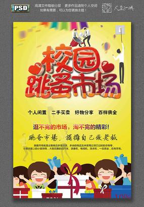 开学季ppt  下载收藏 幼儿园卡通创意logo 下载收藏 黄色可爱幼儿园