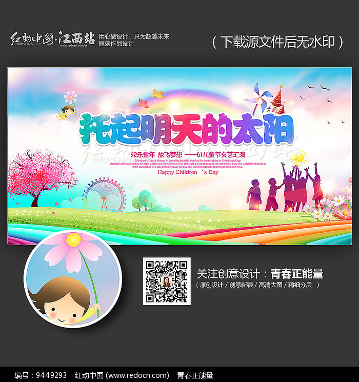 幼儿园61儿童节主题活动海报图片