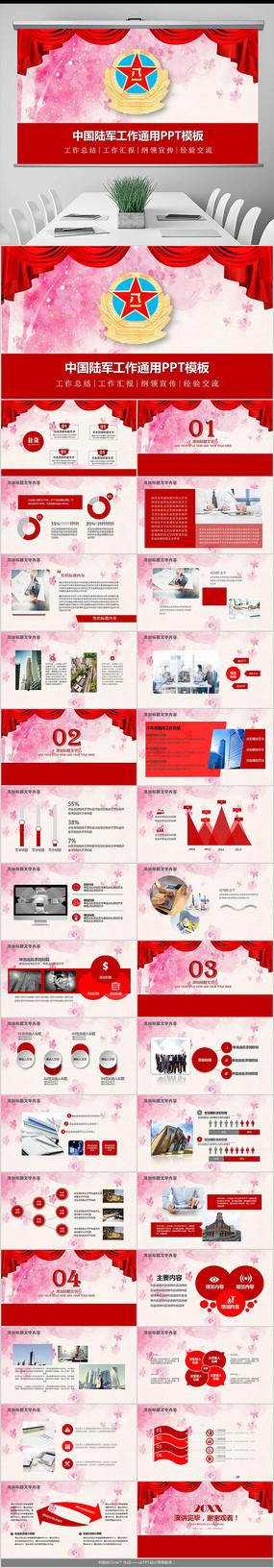 中国陆军工作通用PPT模板