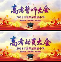 2018高考誓师大会标语背景