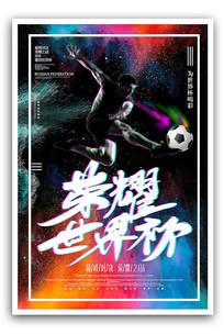 2018荣耀世界杯海报