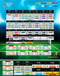 2018世界杯电视转播表