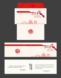 2018中国风邀请函