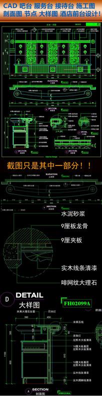 CAD吧台服务台节点剖面图