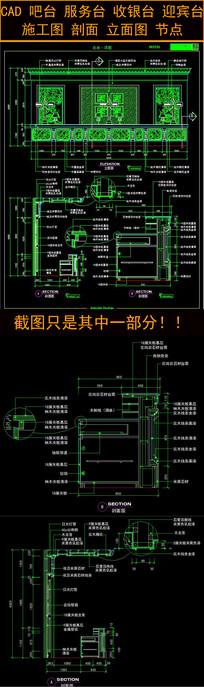 CAD吧台接待台节点剖面图