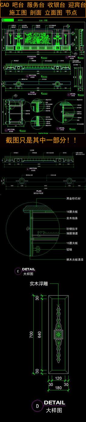 CAD收银台迎宾台剖面图节点