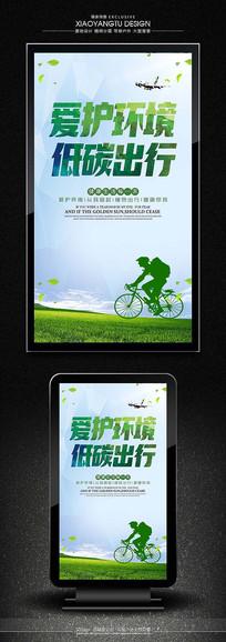 爱护环境低碳出行公益海报