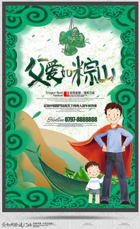 创意父亲节j端午节宣传海报