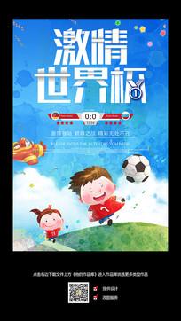 创意水彩卡通世界杯海报