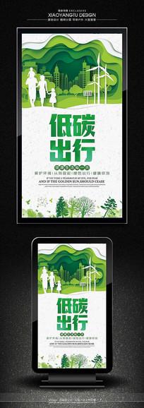 大气时尚低碳出行公益宣传海报