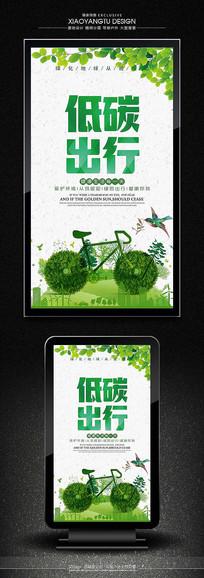 低碳出行时尚公益海报设计