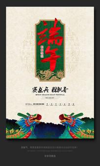端午赛龙舟粽飘香端午节海报