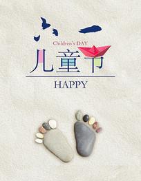 儿童节节日海报设计