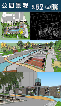 公园广场草图SU模型带CAD