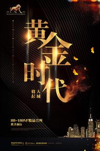 黑金大气房地产海报