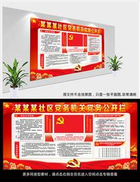红色党务机关公示栏展板下载