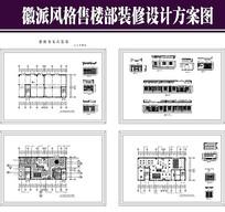 徽派风格售楼部装修设计方案图