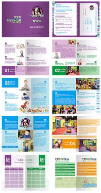 简约清新悦宝园儿童教育宣传册