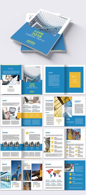 简约时尚创意企业画册宣传册