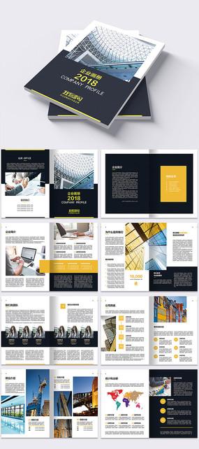 简约时尚黄色企业画册宣传册