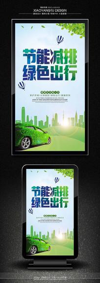 节能减排绿色出行公益海报