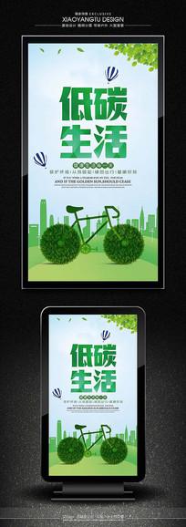 精品低碳生活公益宣传海报
