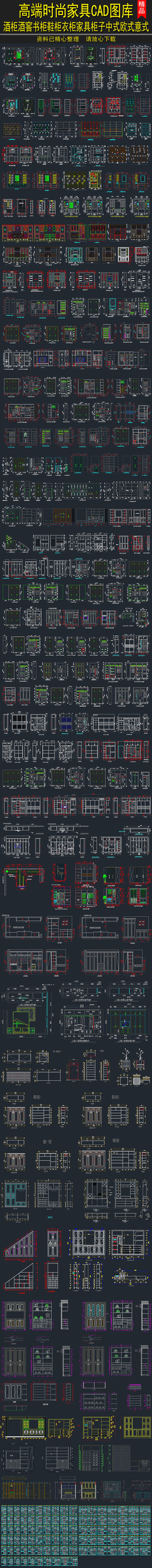酒柜书柜鞋柜衣柜CAD图库