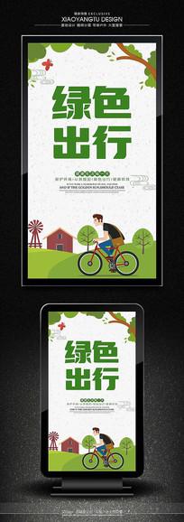 卡通时尚绿色出行公益海报