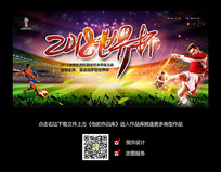 炫酷2018世界杯足球海报