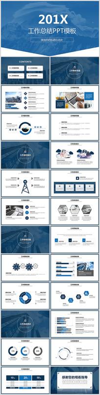 蓝色大气商务总结PPT模板