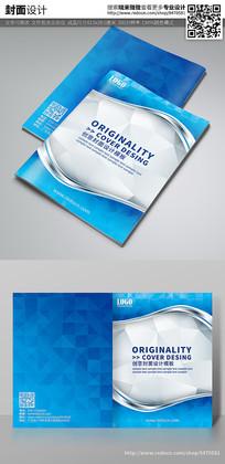 蓝色高档商务通用画册封面设计